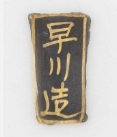 Dating satsuma vase