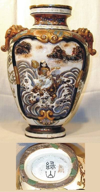 Antique Satsuma Gosu Blue Vase