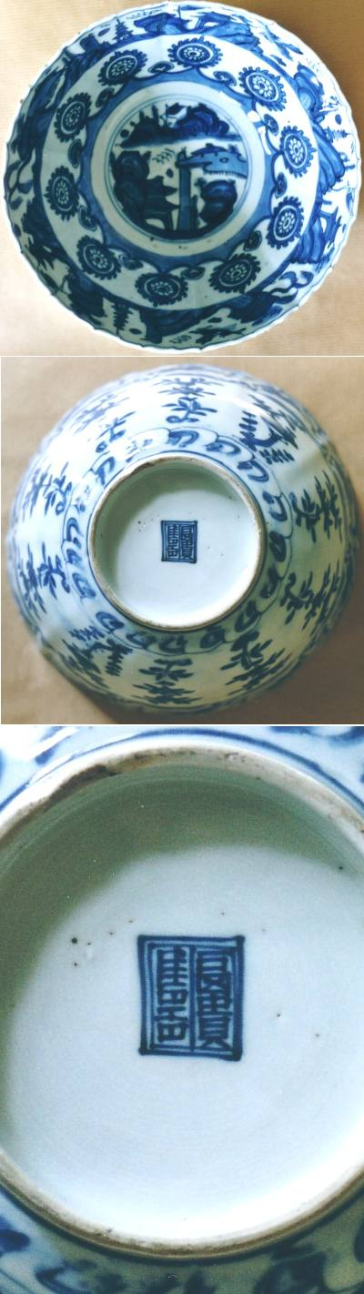 Marks On Chinese Porcelain Ming Dynasty 1368 1644 Reign Marks
