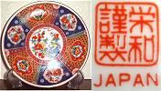 Porcelain japan marks on Japanese marks