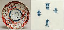 Japanese porcelain marks modern Modern Japanese